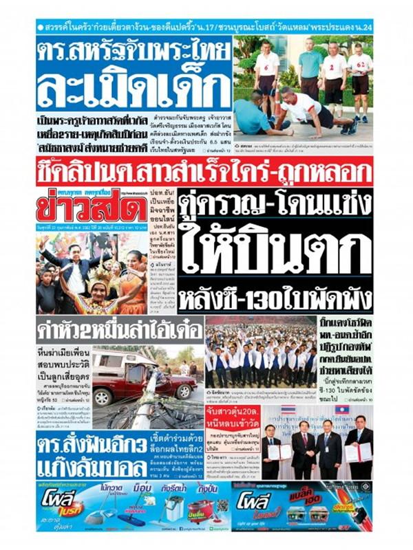 หนังสือพิมพ์ข่าวสด วันศุกร์ที่ 22 กุมภาพันธ์ พ.ศ. 2562