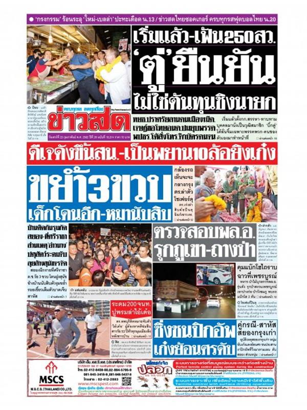 หนังสือพิมพ์ข่าวสด วันเสาร์ที่ 23 กุมภาพันธ์ พ.ศ. 2562