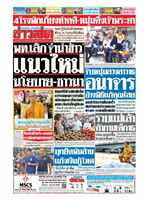 หนังสือพิมพ์ข่าวสด วันอาทิตย์ที่ 24 กุมภาพันธ์ พ.ศ. 2562