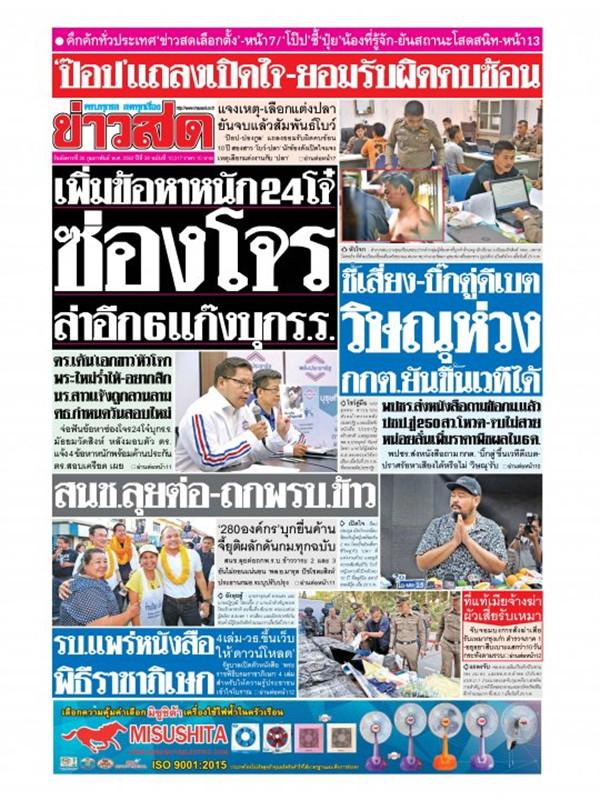 หนังสือพิมพ์ข่าวสด วันอังคารที่ 26 กุมภาพันธ์ พ.ศ. 2562