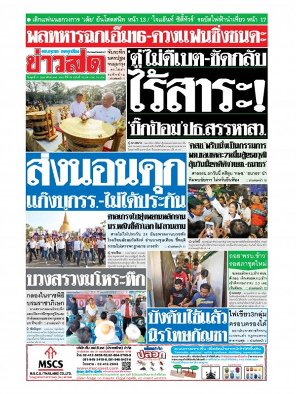 หนังสือพิมพ์ข่าวสด วันพุธที่ 27 กุมภาพันธ์ พ.ศ. 2562