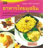 อาหารไทยมุสลิม