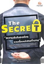 THE SECRET ความ (ลับ) ในองค์กร