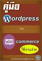 คู่มือ wordpress-woocommerce ใช้งานง่าย