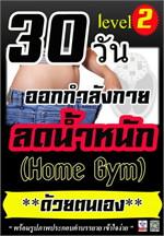 โปรแกรมลดน้ำหนัก 30 วัน(หญิง-ชาย)