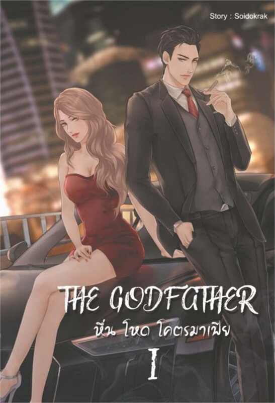 The Godfather หื่น โหด โคตรมาเฟีย เล่ม 1