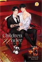 Children Under เด็กในสังกัด