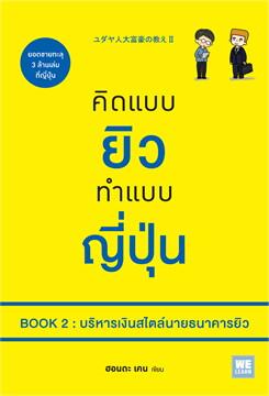 คิดแบบยิว ทำแบบญี่ปุ่น BOOK 2 : บริหารเงินสไตล์นายธนาคารยิว