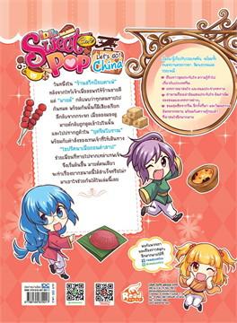 Idol Secret Sweet Pop Cafe Let's go CHINA