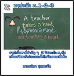 สรุปหลัก ม.123
