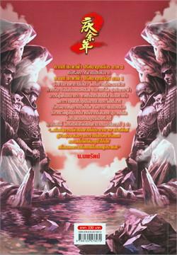 หาญท้าชะตาฟ้า ปริศนายุทธจักร ภาค 2 เล่ม 11