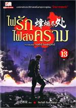 ไฟรักไฟสงคราม เล่ม 13 (จบ)