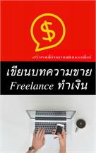เขียนบทความขาย Freelance ทำเงิน