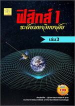 ฟิสิกส์ 1 ระดับมหาวิทยาลัย เล่ม 3