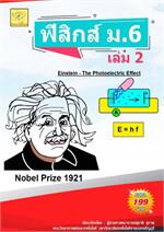ฟิสิกส์ ม.6 เล่ม 2 (ฟิสิกส์อะตอม-ฟิสิกส์ควอนตัม)