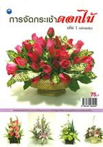 การจัดกระเช้าดอกไม้ เล่ม 1 (ฉบับสุดคุ้ม)
