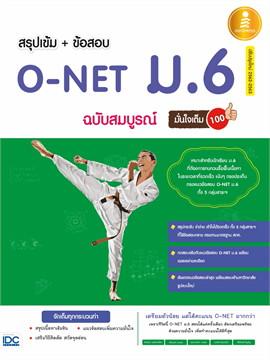 สรุปเข้ม + ข้อสอบ O-NET ม.6 ฉบับสมบูรณ์มั่นใจเต็ม 100