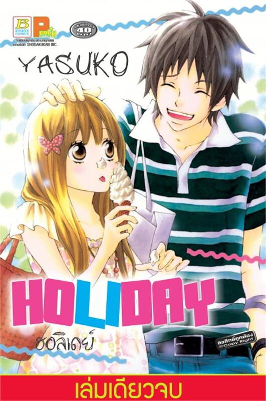 HOLIDAY ฮอลิเดย์ (เล่มเดียวจบ)