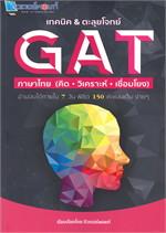 เทคนิค & ตะลุยโจทย์ GAT ภาษาไทย (คิด วิเคราะห์ เชื่อมโยง)