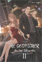 The Godfather หื่น โหด โคตรมาเฟีย เล่ม 2