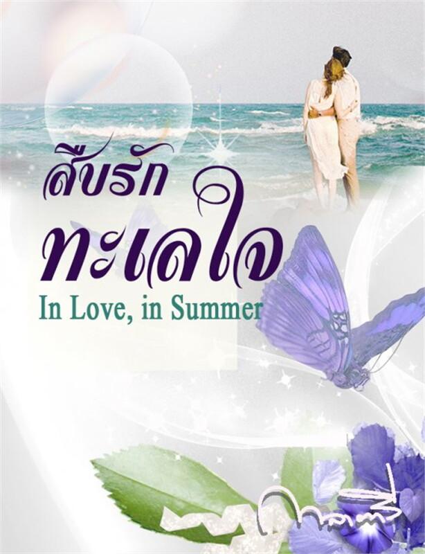 สืบรักทะเลใจ (In Love, in Summer)