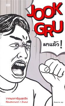 JOOK GRU มาแล้ว!
