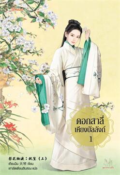 ดอกสาลี่เคียงบัลลังก์ เล่ม 1-2 (2 เล่มจบ)