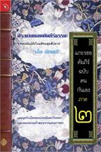 แกะรอยคัมภีร์ฉบับคนกันเอง ภาค 2 ประมวล