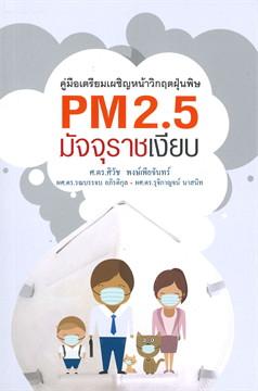 PM2.5 มัจจุราชเงียบ