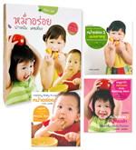 Box set หม่ำอร่อย : Healthy Baby Purees (เล่ม 1-3)