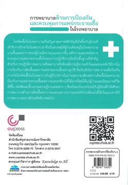 การพยาบาลด้านการป้องกันและควบคุมการแพร่กระจายเชื้อในโรงพยาบาล