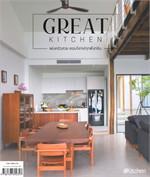Great Kitchen แต่งครัวสวย ตอบโจทย์ทุกฟังก์ชัน