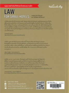 Law for Small Hotels
