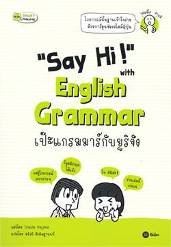 """Say Hi!"" with English Grammar เป๊ะแกรมมาร์กับยูริจัง"
