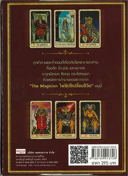 The Magician ไพ่ยิปซีเปลี่ยนชีวิต (พิมพ์ครั้งที่ 2)
