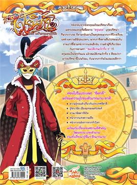Idol Secret เวโรนิก้า เล่ม 2 : ตอน หน้ากากคาร์นิวัล