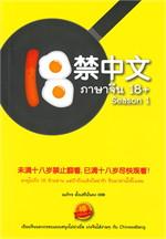 ภาษาจีน 18+