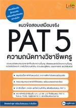 แนวข้อสอบเสมือนจริง PAT 5 ความถนัดทางวิชาชีพครู
