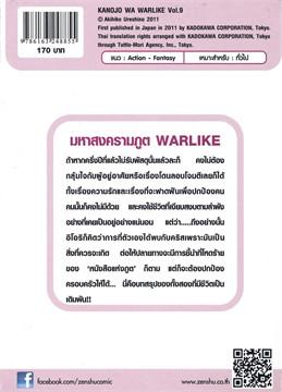 มหาสงครามภูต Warlike เล่ม 9 (เล่มจบ) (LN)