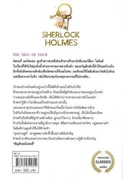 THE SIGN OF FOUR สี่สัญลักษณ์มรณะ (ฉบับ 2 ภาษา)