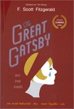 THE GREAT GATSBY เดอะ เกรต แกตส์บี