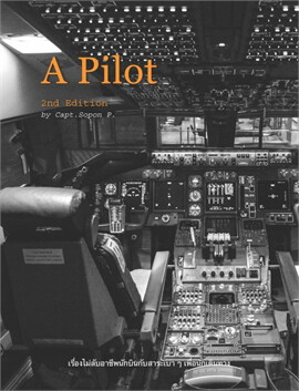 A Pilot Book นักบินคนหนึ่ง
