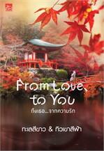 From Love To You ถึงเธอ จากความรัก