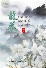 หลงฮวา ดอกไม้มังกร เล่ม 1