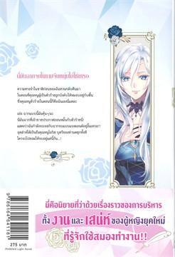 เกมรักศักดิ์ศรีบุตรีดยุก เล่ม 1 (LN)