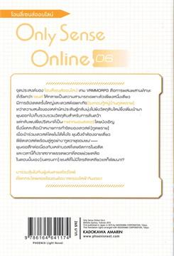 Only Sense Online โอนลี่เซนส์ออนไลน์ เล่ม 6 (LN)