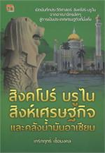 สิงคโปร์ บรูไน สิงห์เศรษฐกิจและคลังน้ำมันอาเซียน