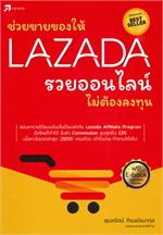 ช่วยขายของให้ Lazada รวยออนไลน์ไม่ต้องลงทุน