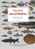 สารานุกรม ปลาน้ำจืดไทย