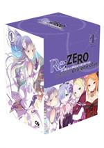 Re:ZERO รีเซทชีวิต ฝ่าวิกฤตต่างโลก BOXSET 1 (เล่ม 1-4) (LN)